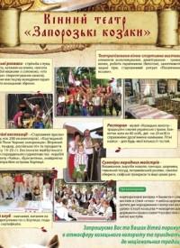 Козацькі розваги на Хортиці 297